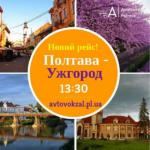 Ужгород – затишне містечко європейського типу