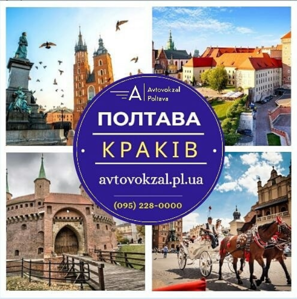 Столиця Малопольського воєводства – КРАКІВ – одне з найдавніших міст та перлина національної культурної спадщини