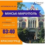 На межі між Полтавською та Харківською областями розташоване 20-тисячне місто Красноград