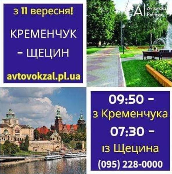 Польський Щецин ще називають Парижем над Одрою