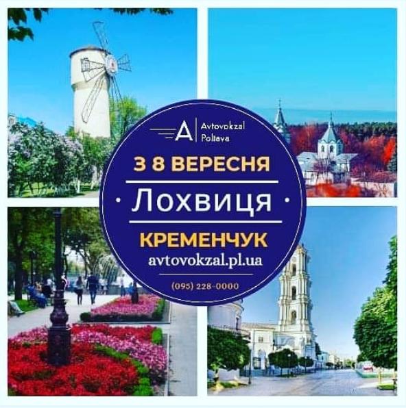 З 8 вересня відновлюється автобусний рейс ЛОХВИЦЯ – КРЕМЕНЧУК
