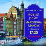 З 14 серпня з центрального автовокзалу Полтави до Польщі почав курсувати НОВИЙ АВТОБУСНИЙ РЕЙС Маріуполь – Гданськ.