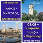 Харків'янам стане зручніше їхати до Миргорода