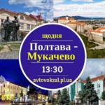 Затишне закарпатське містечко Мукачево