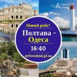 Одесса знає чим потішити осіннього туриста