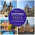 Прага увійшла до 5-ти найвідвідуваніших полтавцями міст Європи