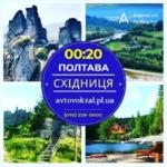 Курорт Східниця – гірське містечко, розташоване у Карпатах