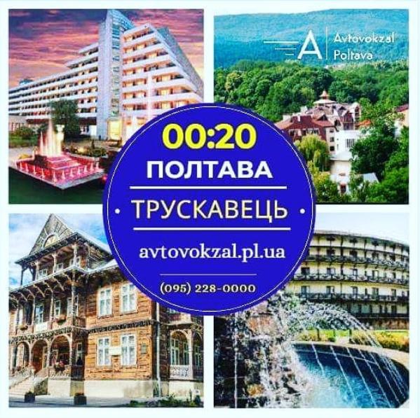 Трускавець – не лише одним із найстарших курортів України