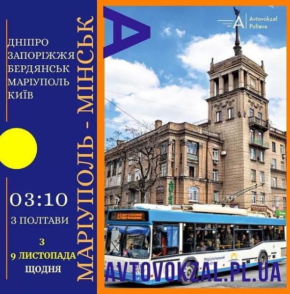 Змінився графік руху автобусного рейсу Мінськ-Маріуполь.