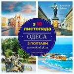 Одеса – одне з дивовижних міст України