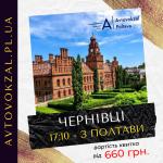 А з Полтави до Чернівців є зручний автобусний рейс. Знали про це?