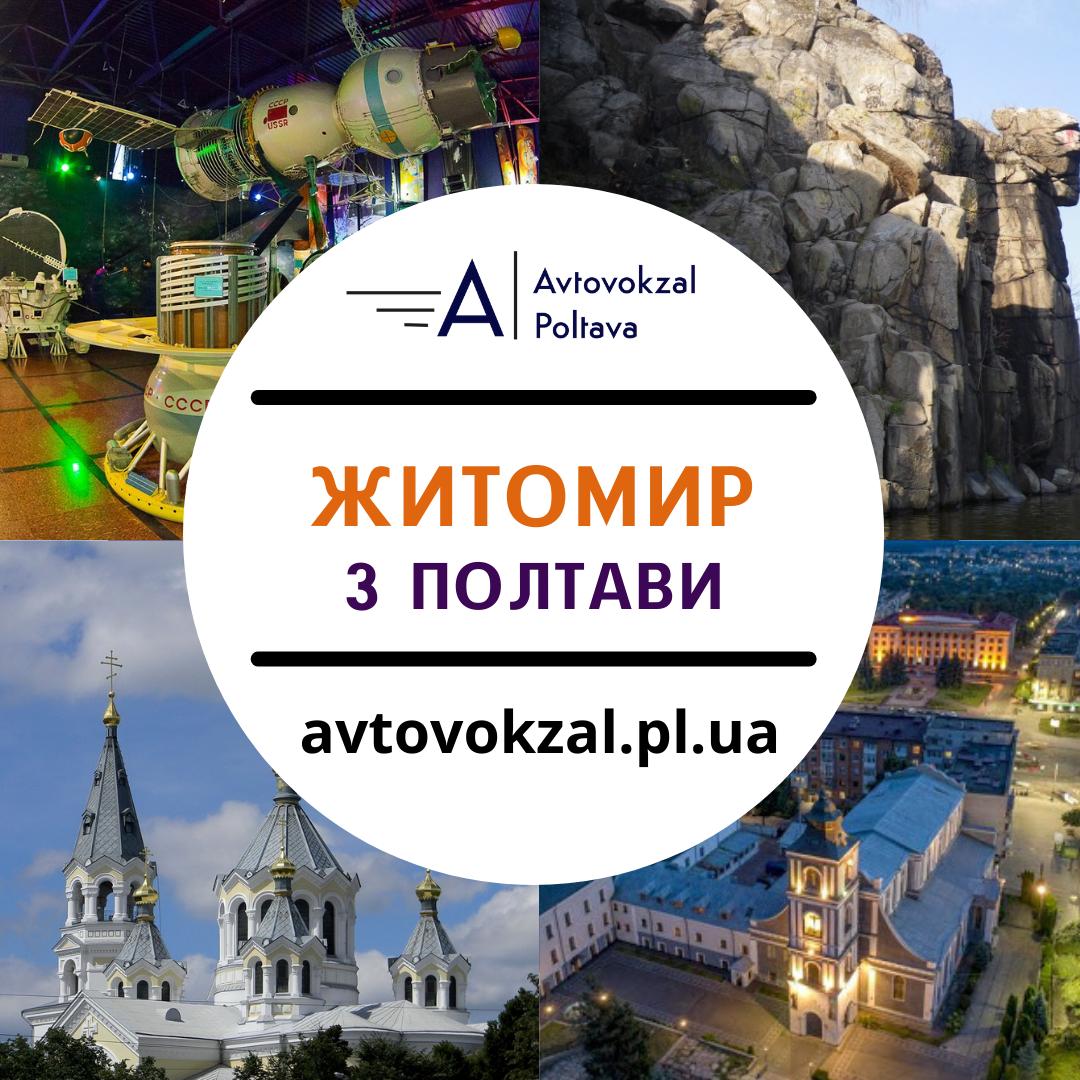 Останнім часом Житомир впевнено тримається у першій десятці переліків міст, рекомендованих як туристами, так і гідами до обов'язкового відвідування в Україні.