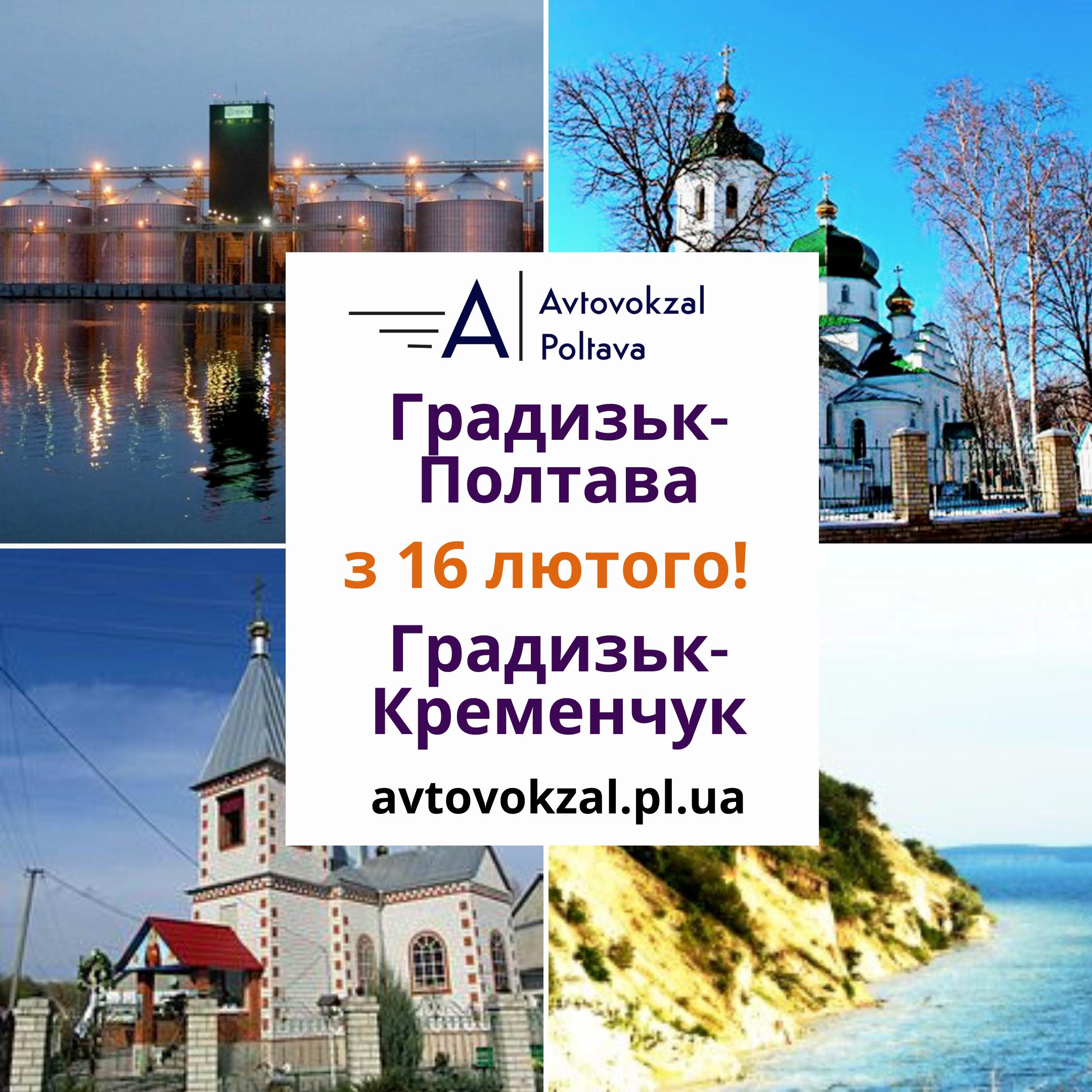 З 16 лютого починає рух оновлений автобусний рейс ГРАДИЗЬК – ПОЛТАВА