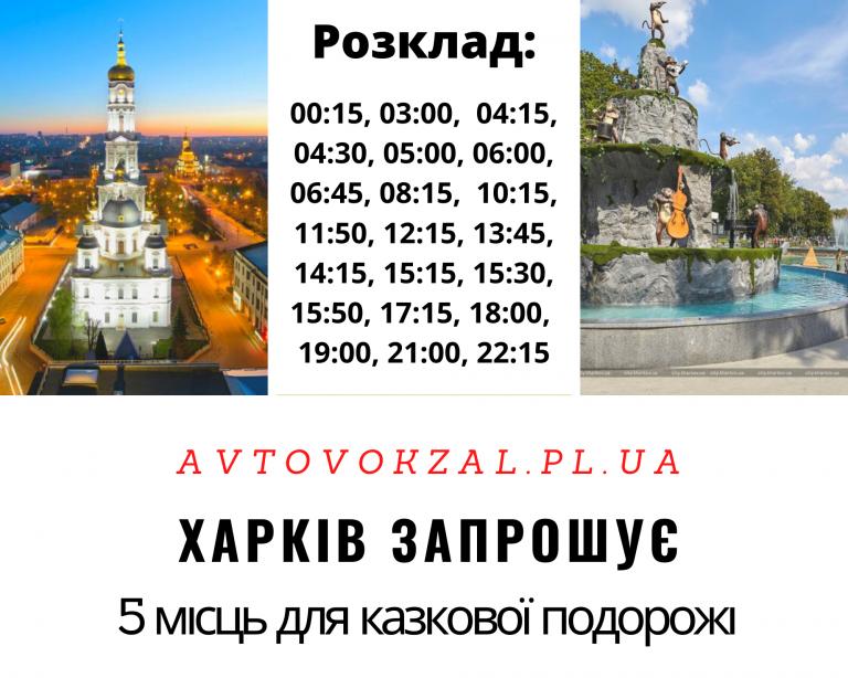 Харків запрошує Вас до 5 вражаючих місць