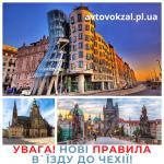 Збираєтеся до Чехії найближчим часом?