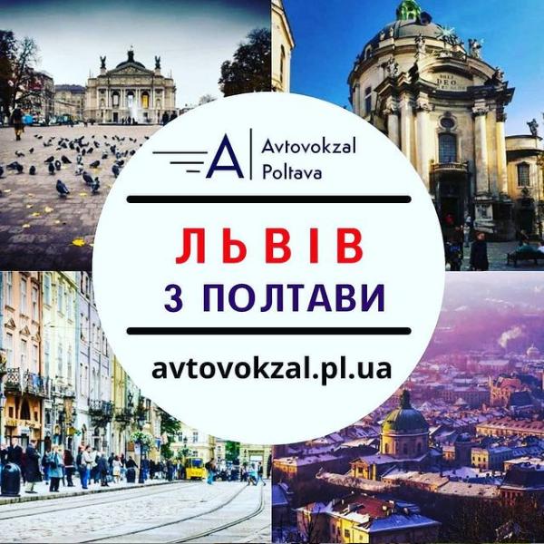 Львів – місто неповторного шарму та аромату