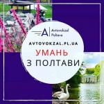 У Черкаській області є неймовірно прекрасне місто Умань