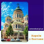 Харків – одне з найбільших і найкрасивіших міст України